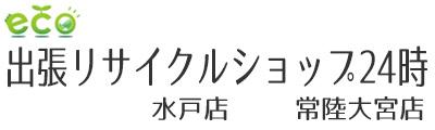 出張リサイクルショップ24時 水戸店 常陸大宮店
