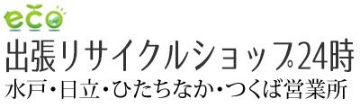 出張リサイクルショップ24時 水戸店 日立店 ひたちなか店