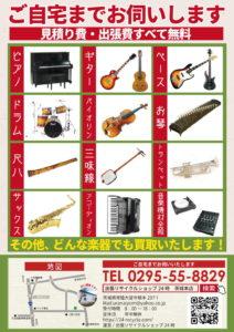 8月キャンペーン!楽器買取強化中です!!