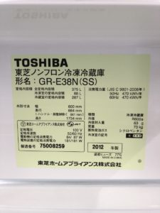 冷蔵庫型式情報