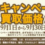 秋キャンペーン(9月)!のご案内