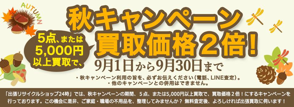 秋キャンペーン(9月)買取価格2倍!