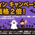 ハロウィン・キャンペーン(10月)のご案内!