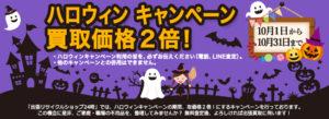 ハロウィン・キャンペーン10月 買取価格2倍!