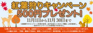 紅葉狩りキャンペーン11月