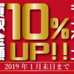 お正月キャンペーン ブランド品買取 10%UP!!