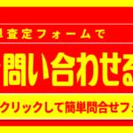 常陸太田店の買取