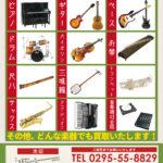 5月のイベントは水戸市限定!!楽器の買取