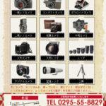 4月はカメラと農機具の買取キャンペーンです