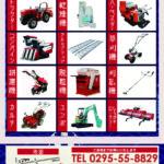 6月は常陸大宮と那珂市で農機具キャンペーン