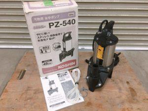 水戸にてKOSHINの汚水用の水中ポンプのPZ-540を出張買取いたしました